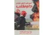 آموزش آتش نشان داوطلب(ویژه آزمون های استخدامی آتش نشانی و خدمات ایمنی)