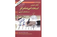 آزمون عمومی استخدامی متمرکز دستگاه های اجرایی  با پاسخ تشریحی علی اصغر علیزاده  انتشارات گپ(گروه بانکداری و مدیریت)