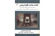 خلاصه مباحث علوم تربیتی 1 محمد رضا کرامتی  انتشارات آذرین مهر