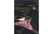 تشریح مسائل حساب دیفرانسیل و انتگرال و هندسه تحلیلی ((جلد دوم)) توماس سها دانش