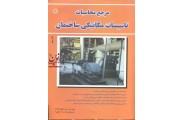 مرجع محاسبات تاسیسات مکانیکی ساختمان