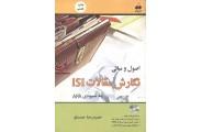 اصول و مبانی نگارش مقالات ISI به شيوه ي APA حمید رضا حسنلو انتشارات آذر کلک