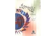 تاریخ دیپلماسی و روابط بین الملل (از پیمان وستفالی تا امروز) احمد نقیب زاده  انتشارات قومس