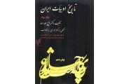 تاریخ ادبیات ایران (جلد 3)