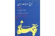 تاریخ ادبیات ایران (جلد2)