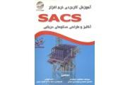آموزش کاربردی نرم افزارSACS آنالیز و طراحی سکوهای دریایی