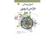 اصول ومبانی طراحی شهری(جلددوم)،سعیدشفیعی انتشارات علم ودانش