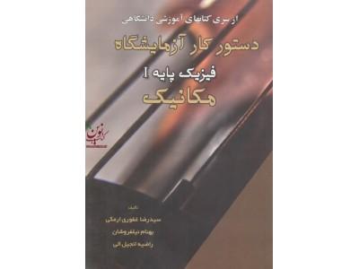 دستور کار آزمایشگاه فیزیک پایه 1 مکانیک رضا غفوری ارمکی انتشارات آذرباد