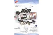 11 پروژه با AVR سید مهدی حسینی انتشارات آفرنگ