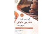 آموزش جامع دادرسی مالیاتی به زبان ساده سید مصطفی هاشمی موسوی انتشارات میعاد اندیشه