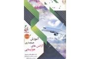 آموزش حسابداری آژانس های هواپیمایی سید مصطفی هاشمی موسوی انتشارات میعاد اندیشه