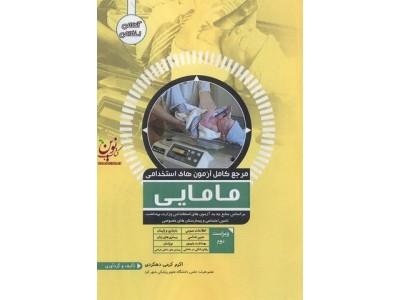 مرجع کامل آزمون های استخدامی ویراست دوم مامایی اکرم کرمی دهکردی انتشارات آوا کتاب