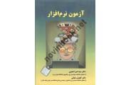 آزمون نرم افراز سید امیر اصغری انتشارات نیاز دانش
