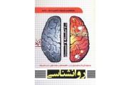 2000 نکته و تست روانشناسی صالح شریف نسب انتشارات دیده گستر