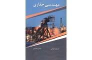 مهندسی حفاری-ویراست سوم علیرضا مؤذنی انتشارات آییژ