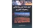 اصول خشک کردن مواد غذایی و محصولات کشاورزی(ویرایش دوم)
