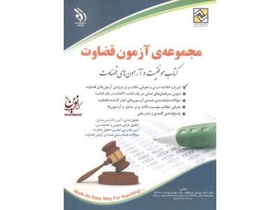 مجموعه ی آزمون قضاوت-کتاب موفقیت در آزمون های قضاوت احمد یوسفی صادقلو انتشارات آراه