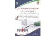 آزمون های استخدامی دستگاه های اجرایی کشور (کتاب موفقیت در آزمون های استخدامی) لیلی صادقی زرینی  انتشارات آراه