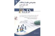 مجموعه ی علوم ارتباطات کتاب جامع دکتری (جلد اول)