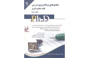 مجموعه ی برنامه ریزی درسی کتاب جامع دکتری (جلد دوم)صادق صیادی انتشارات آراه