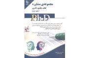 مجموعه ی مشاوره کتاب جامع دکتری (جلد اول)بهناز جوانشیری انتشارات آراه