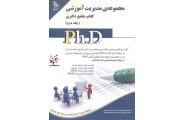 مجموعه مدیریت آموزشی کتاب جامع دکتری (جلد دوم)