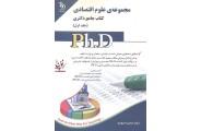 مجموعه ی علوم اقتصادی کتاب جامع دکتری(جلد اول)