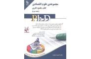 مجموعه ی علوم اقتصادی کتاب جامع دکتری(جلد دوم)