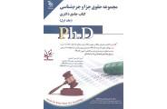 مجموعه ی حقوق جزا و جرم شناسی کتاب جامع دکتری (جلد اول)احمد یوسفی صادقلو انتشارات آراه
