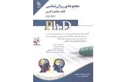 مجموعه روان شناسی کتاب جامع دکتری-جلد اول نصرت الله منتظری انتشارات آراه