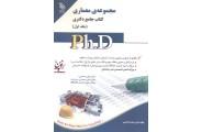 مجموعه ی معماری کتاب جامع دکتری(جلد اول)