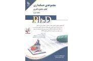 مجموعه حسابداری کتاب جامع دکتری (جلد اول)