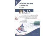 مجموعه حسابداری کتاب جامع دکتری (جلد دوم)