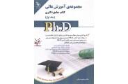 مجموعه ی آموزش عالی کتاب جامع دکتری (جلد اول)سعید غزالی انتشارات آراه