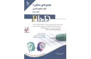 مجموعه ی مشاوره کتاب جامع دکتری-جلد دوم نصرت الله منتظری انتشارات آراه