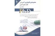 مجموعه ی تکنولوژی آموزشی کتاب جامع دکتری (جلد اول) صادق صیادی انتشارات آراه