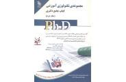 مجموعه ی تکنولوژی آموزشی کتاب جامع دکتری (جلد دوم) صادق صیادی انتشارات آراه