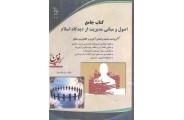 اصول و مبانی مدیریت از دیدگاه اسلام کتاب جامع