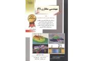 مهندسی مخازن 2؛ ویژه گرایش مهندسی مخازن هیدروکربوری حمیدرضا عرفانی انتشارات آزاده