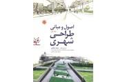 اصول ومبانی طراحی شهری جلد اول