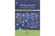 شیمی آلی پیشرفته قسمت اول:ساختار و مکانیزم جلد دوم