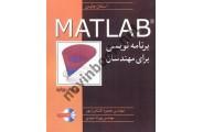 MATLAB- برنامه نویسی برای مهندسان ویراست چهارم استفان چاپمن با ترجمه ی محمود کشاورزمهر انتشارات نوپردازان