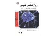 پک روان شناسی عمومی انتشارات پارسه