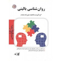 پک روان شناسی بالینی انتشارات پارسه