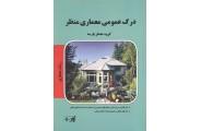 درک عمومی معماری منظر(معماری)گروه معمار پارسه انتشارات پارسه
