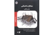 تاریخ معماری معاصر(معماری)