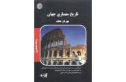 تاریخ  معماری جهان (معماری)