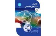 اخلاق در سیستم های اطلاعاتی 3783 , انتشارات دانشگاه تهران