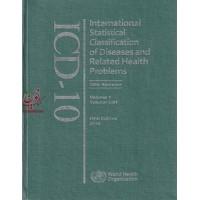 ICD-10 دوره سه جلدی (سازمان جهانی بهداشت/اندیشه رفیع)