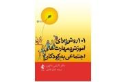 101 روش برای آموزش مهارت های اجتماعی به کودکان